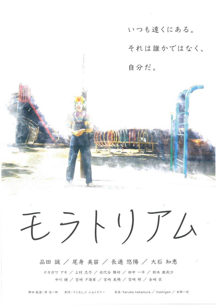 Moratorium - Keiichiro Sawa