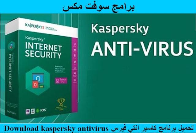 تحميل برنامج كاسبر سكاي  2019 انتي فيرس للكمبيوتر والموبايل الاندرويد Download kaspersky antivirus