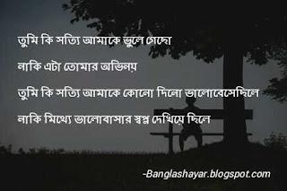 Love Sad quotes bangla SMS