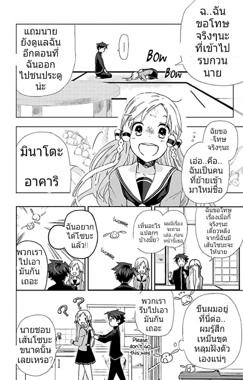 Mahou Tsukai no Deshi ga Warau Toki - หน้า 16