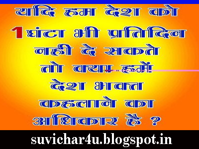 Suvichar For You | Anmol Vachan | Quotes in English and Hindi