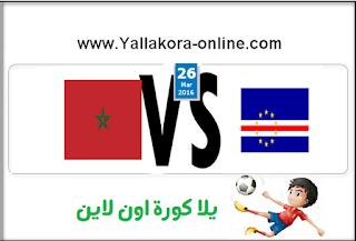 مشاهدة مباراة المغرب وكاب فيردي بث مباشر بتاريخ 26-03-2016 تصفيات كأس أمم أفريقيا