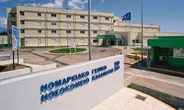 Mε απόφαση της 6ης Υγειονομικής Περιφέρειας ορίστηκε ως covid το Νοσοκομείο Καλαμάτας