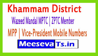 Wazeed Mandal MPTC | ZPTC Member | MPP | Vice-President Mobile Numbers Khammam District in Telangana State