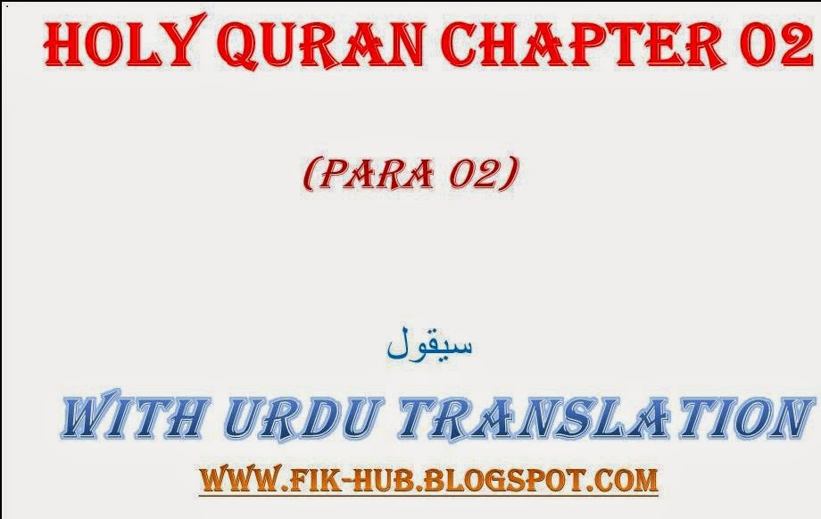 Free Full Download Quran Al kareem mp3 with urdu translation All