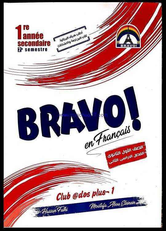كتاب برافو bravo لغة فرنسية للصف الاول الثانوى ترم ثانى 2020