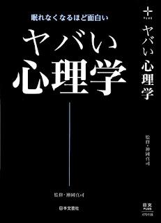 [Manga] ヤバい心理学 眠れなくなるほど面白 [Yaba I Shinri Gaku Nemurenaku Naru Hodo Omoshiroi], manga, download, free