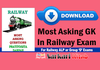 most-asked-gk-railway-exams-hindi-pdf