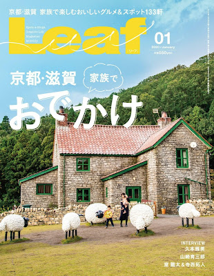 Leaf (リーフ) 2020年01月号 zip online dl and discussion