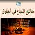 تحميل  كتيب مفاتيح النجاح في الحقوق - من تأليف ياسين الصبار pdf