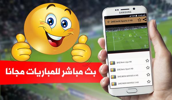 حمل تطبيق على للجوال لمشاهدة القنوات العالمية والرياضية المشفرة مجانا