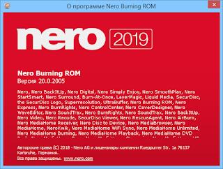 Nero Burning ROM Lite 2019 20.0.2005 Silent Install 2018_09_22_182634
