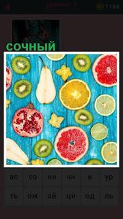 на столе лежат разные сочные фрукты в разрезе