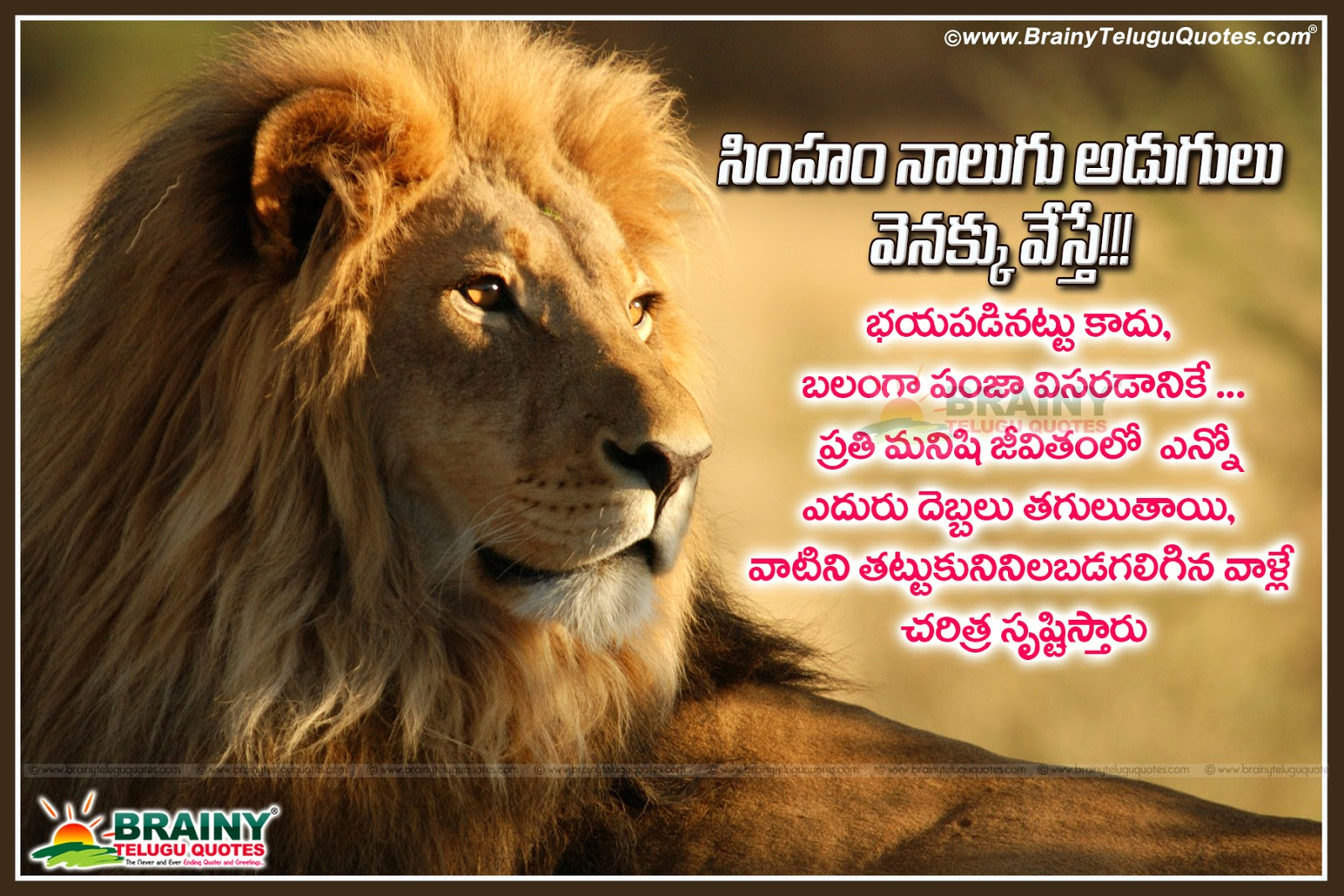 Life Success and Failure Inspirational Telugu Thoughts ...