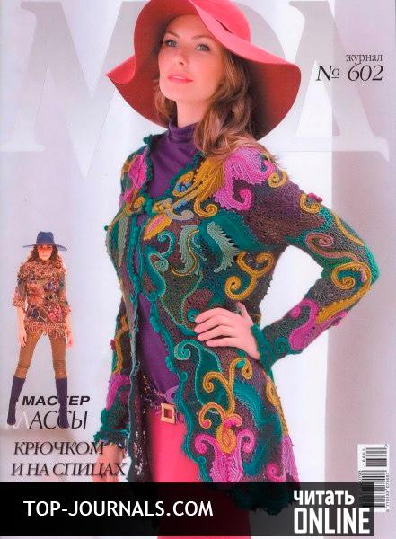 журнал мод 551 приложение 3