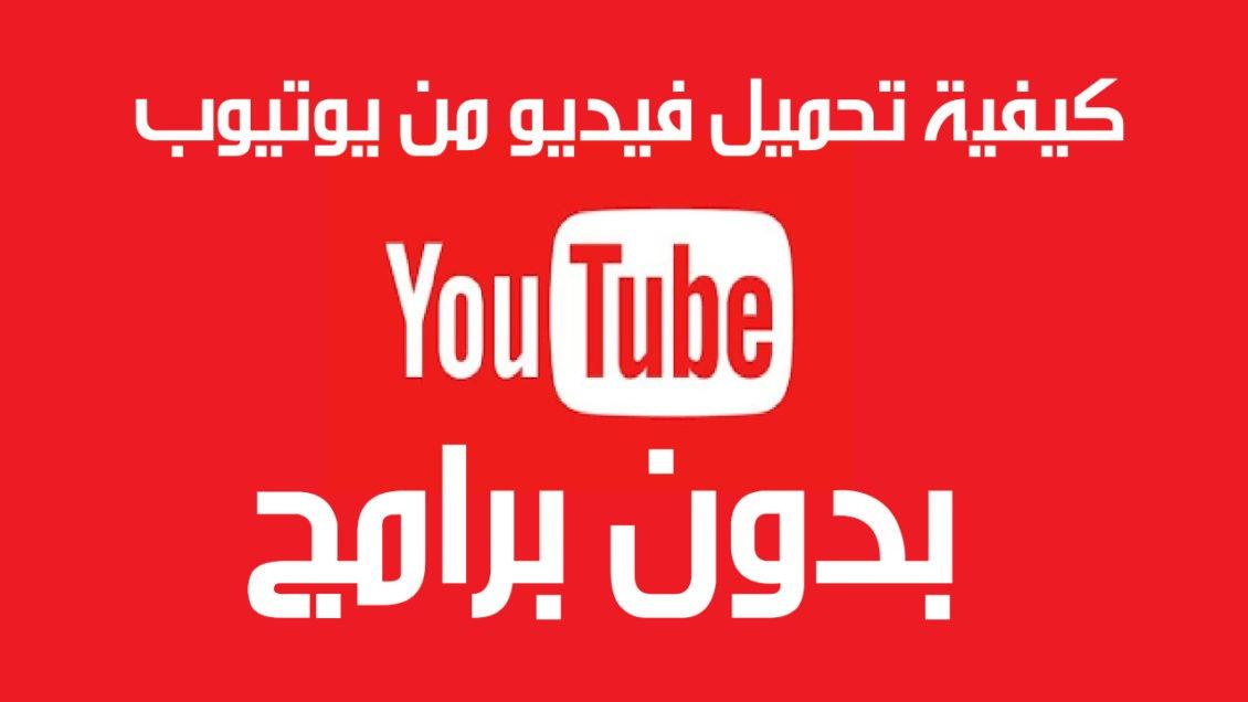 كيف أقوم بتحميل مقطع فيديو من YouTube على الجوّال؟