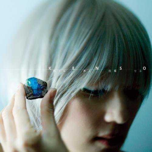 [MUSIC] KENSO – 内ナル声ニ回帰セヨ/KENSO – Uchi Naru Koe ni Kaiki Seyo (2014.07.23/MP3/RAR)