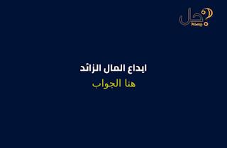 ايداع المال الزائد من 5 حروف لغز 508 فطحل