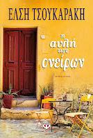 http://www.culture21century.gr/2016/11/h-aulh-twn-oneirwn-ths-elshs-tsoykarakh-book-review.html