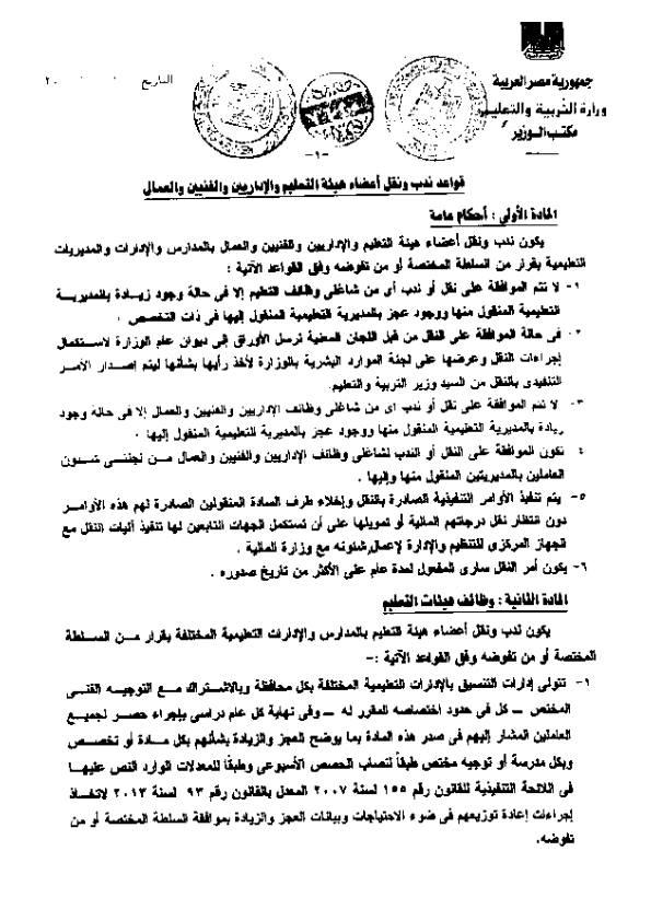 قرار 202 لسنة 2013 المادة الثانية