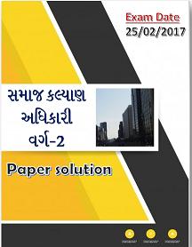 Social Welfare Officer Old Exam Paper Class-2 (25/02/2017)  | સમાજ કલ્યાણ અધિકારી વર્ગ-૨ PDF Download