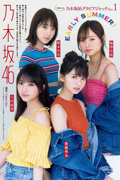 Nogizaka46, Young Magazine 2019 No.22-23 (ヤングマガジン 2019年22-23号)
