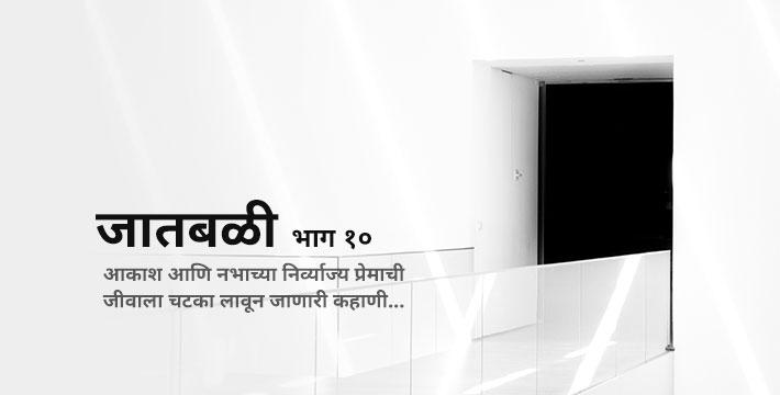 जातबळी भाग १० - मराठी कथा | Jaatbali Part 10 - Marathi Katha