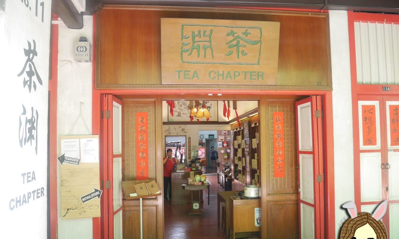 Tea Chapter 茶渊: Chinese Tea Experience