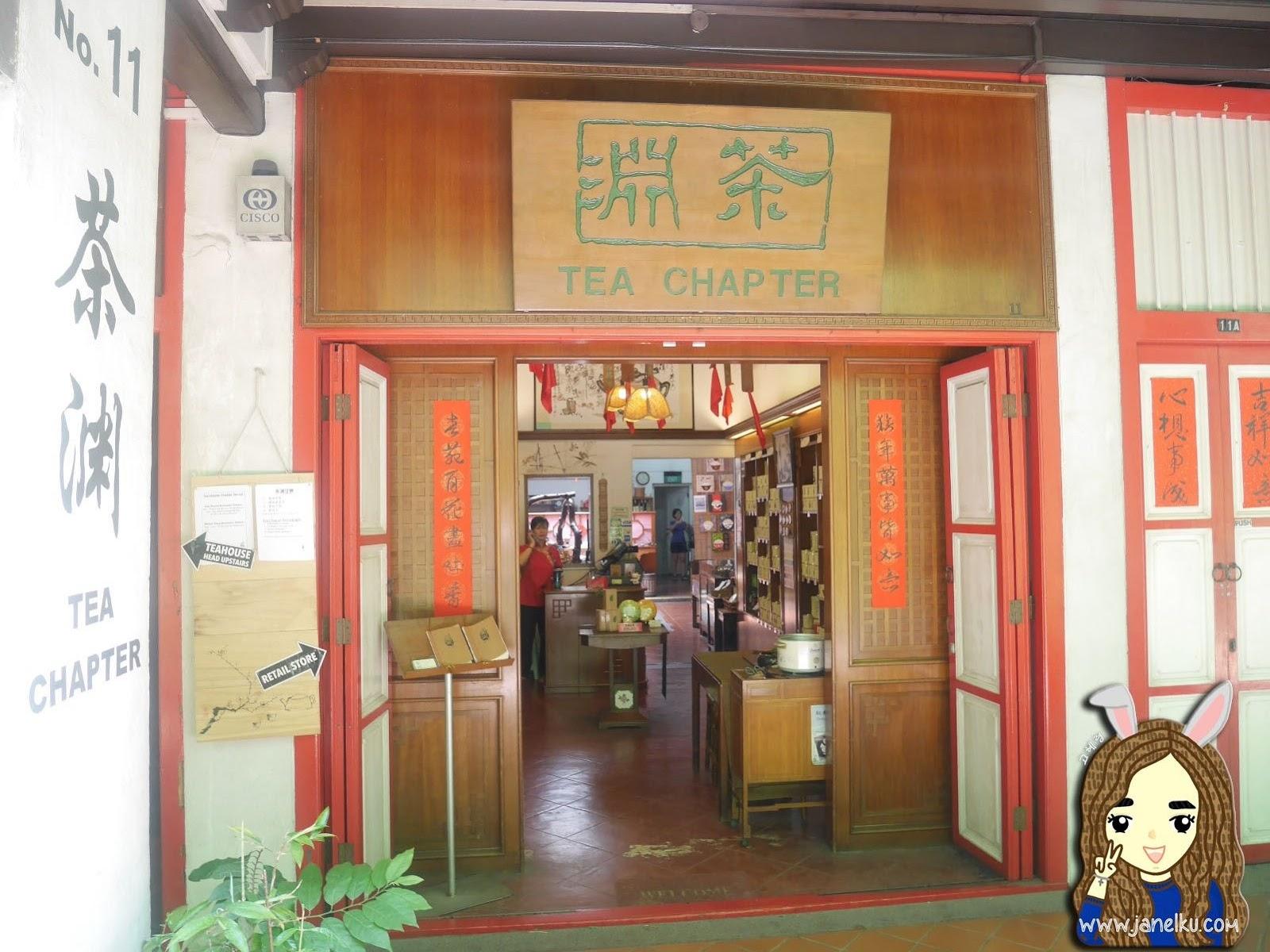 Tea Chapter 茶渊: Chinese Tea Experience