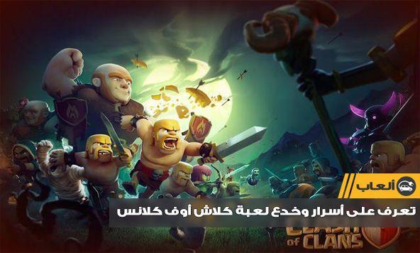 لعبة كلاش أوف كلانس، تعنّي باللّغة العربيّة صراع العشائر وهي إحدى الالعاب الاستراتيجية الأكثر شهرة في العالم، حيث وصل عدد مُستخدمي اللّعبة على متجر جوجل بلاي إلى أكثر من 23 مليون شخص يلعّبها