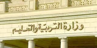 رابط نتيجة تنسيق المرحلة الثالثة 2018 للثانوية العامة علمي وادبي - بوابة الحكومة المصرية