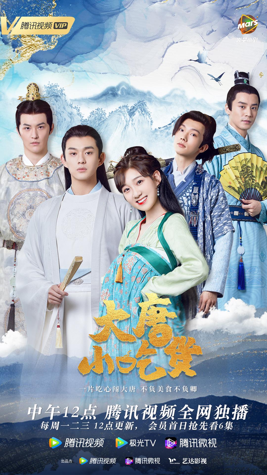 Thánh Ăn Đại Đường - Gourmet in Tang Dynasty (2021)
