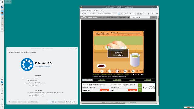 Kubuntu 16.04 KDE 5.5でブラウザで遊べるタイピングゲームをしてみました