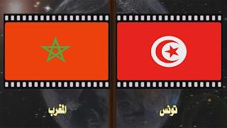 مشاهدة مباراة المغرب وتونس بث مباشر بتاريخ 20-11-2018 مباراة ودية