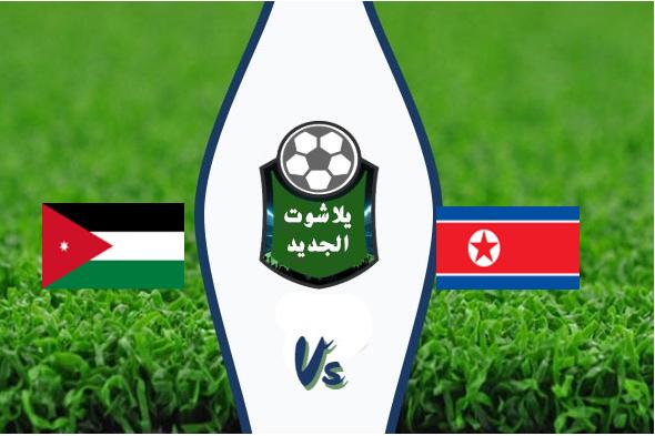 نتيجة مباراة الأردن وكوريا الشمالية اليوم 2020/01/10 كأس آسيا تحت سن 19 سنة