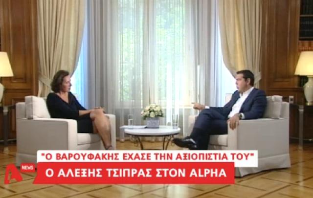 Αλ. Τσίπρας στον ALPHA TV: «Το 'ΟΧΙ' σε μια κακή συμφωνία το έκανα 'ΝAI' σε μια συμφωνία που έχει προβλήματα αλλά δίνει προοπτική!»  (vid)