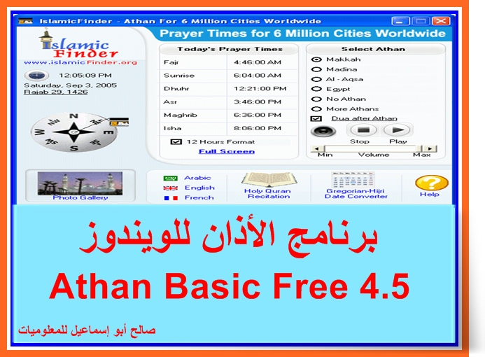 athan basic arabic