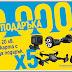Спечелете скутери, ховърборди, дронове, камери и още над 20000 награди от Office 1