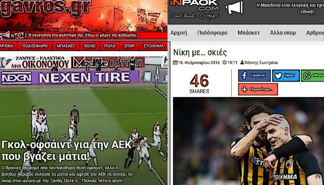 «Βγάζει μάτια το οφσάιντ στο πρώτο γκολ της ΑΕΚ... Νίκη με σκιές»! (Εικόνες)