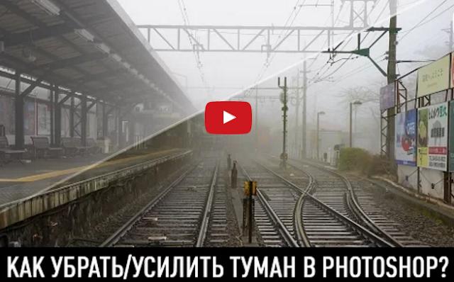 Как убрать или усилить туман в Фотошопе