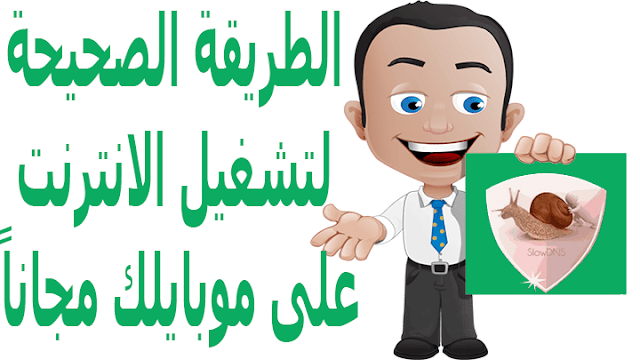 الطريقة الصحيحة لتشغيل انترنت مجانا في معضم الدول العربية 2018