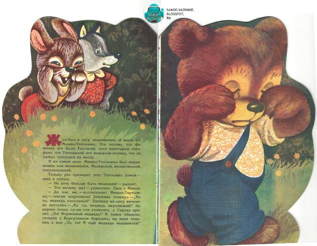 Книга-фигура книжка-фигура книга-игрушка книжка вырубка книга вырубка книжка фигура книга фигура книга в форме книга вырезанная по контуру картинки СССР, старая, советская из детства.