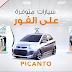 القرض تيسير بدون فوائد من بنك السلام لشراء سيارة picanto,caddy,Ibiza تسليم فوري