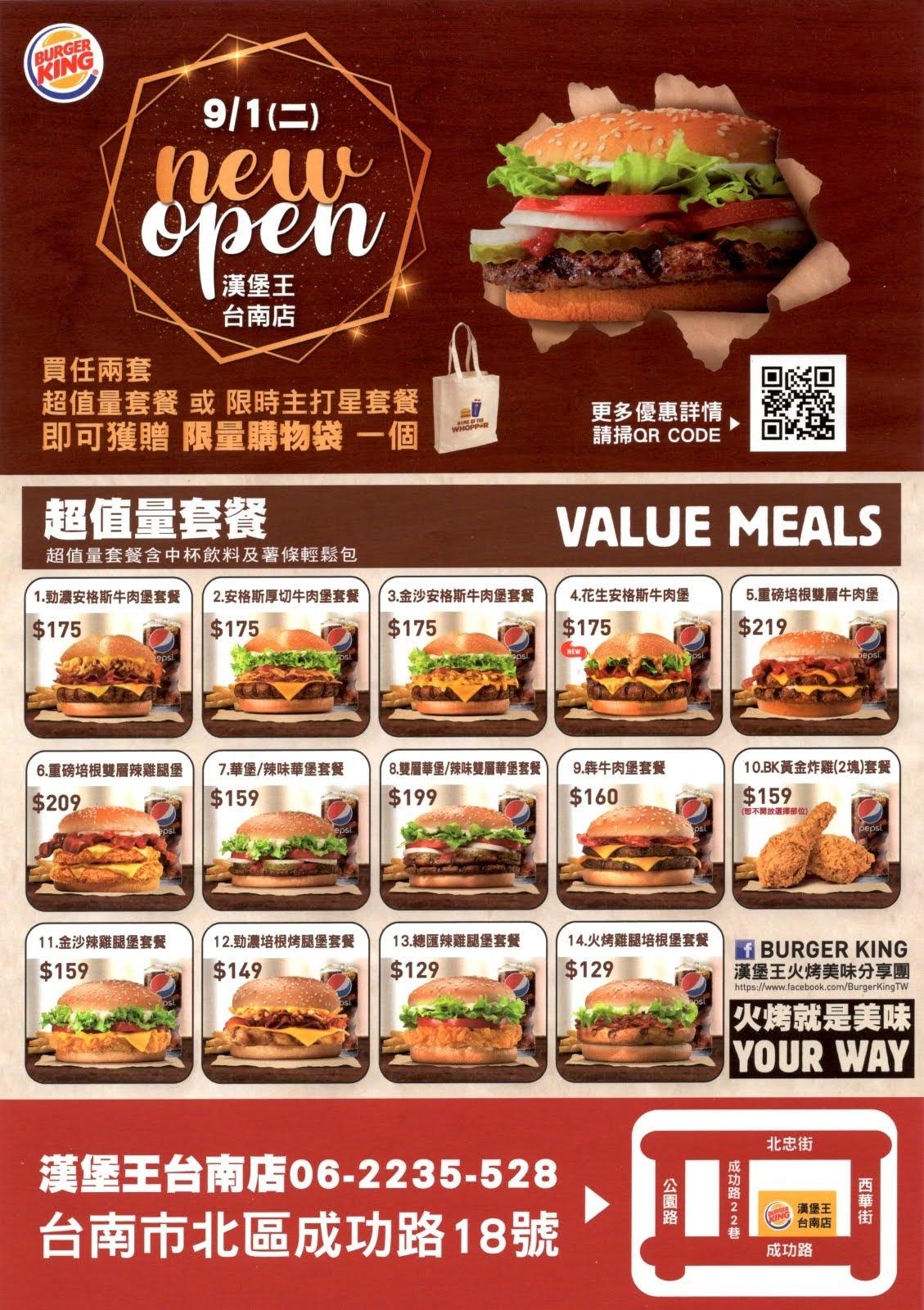 漢堡王台南店菜單