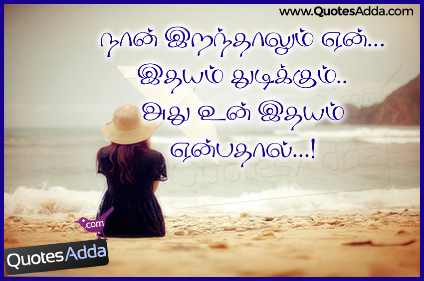 Cute Love Quotes Tamil