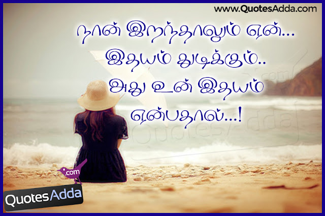 nice messages love beach girl images and quotes in tamil language - Nice Messages