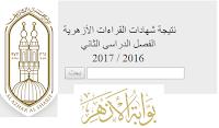 نتيجة شهادات القراءات الأزهرية 2017 برقم الجلوس | www.azhar.eg