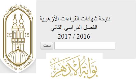 نتيجة شهادات القراءات الأزهرية 2017 برقم الجلوس   www.azhar.eg