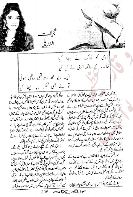 Shajar e zat novel by Afshan AliOnline Reading