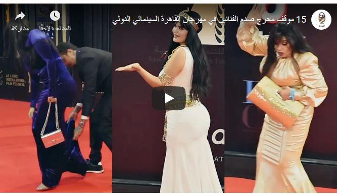 15 موقف محرج صدم الفنانين في مهرجان القاهرة السينمائي الدولي ...فيديو